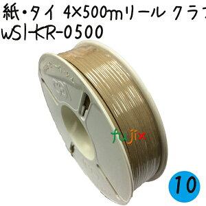 ツイストタイ 紙・タイ 4×500mリール クラフト 10巻/ケース