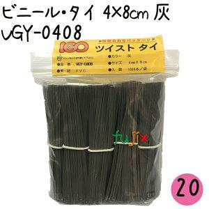 ツイストタイ ビニール・タイ 4×8cm 灰 1000本×20セット【VGY-0408】