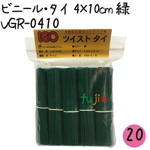 ツイストタイ ビニール・タイ 4×10cm 緑 1000本×20セット【VGR-0410】