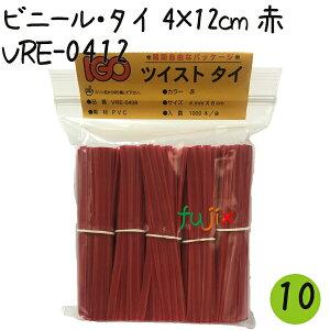 ツイストタイ ビニール・タイ 4×12cm 赤 1000本×10セット【VRE-0412】