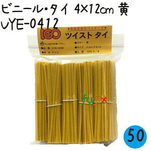 ツイストタイ ビニール・タイ 4×12cm 黄 1000本×50セット/ケース