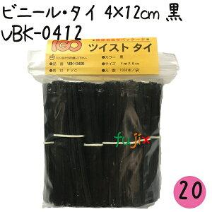 ツイストタイ ビニール・タイ 4×12cm 黒 1000本×20セット【VBK-0412】