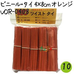 ツイストタイ ビニール・タイ 4×8cm オレンジ 1000本×10セット【VOR-0408】