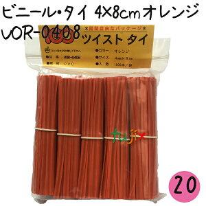 ツイストタイ ビニール・タイ 4×8cm オレンジ 1000本×20セット【VOR-0408】