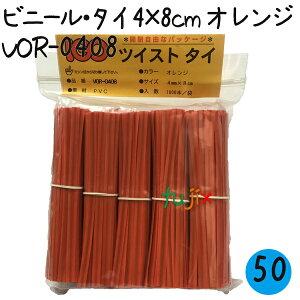 ツイストタイ ビニール・タイ 4×8cm オレンジ 1000本×50セット/ケース