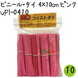 ツイストタイ ビニール・タイ 4×10cm ピンク 1000本×10セット【VPI-0410】