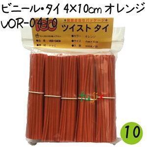 ツイストタイ ビニール・タイ 4×10cm オレンジ 1000本×10セット【VOR-0410】