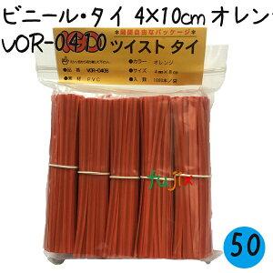ツイストタイ ビニール・タイ 4×10cm オレンジ 1000本×50セット/ケース