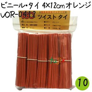 ツイストタイ ビニール・タイ 4×12cm オレンジ 1000本×10セット【VOR-0412】