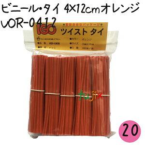 ツイストタイ ビニール・タイ 4×12cm オレンジ 1000本×20セット【VOR-0412】