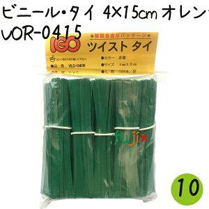 ツイストタイ ビニール・タイ 4×15cm オレンジ 1000本×10セット【VOR-0415】