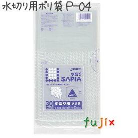 水切り用ポリ袋 30枚×30冊/ケース 300×300mm