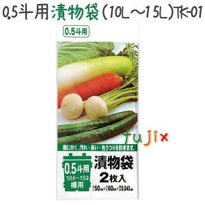 0.5斗用漬物袋(10L〜15L) 2枚×120冊/ケース TK-01