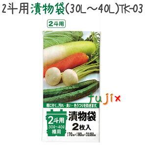 2斗用漬物袋(30L〜40L) 2枚×60冊/ケース TK-03