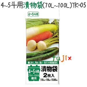 4〜5斗用漬物袋(70L〜100L) 2枚×60冊/ケース TK-05