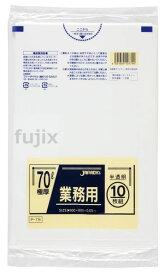 業務用ポリ袋 70L LLDPE 半透明0.05mm 200枚/ケース P-79 ジャパックス