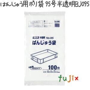 ばんじゅう用ポリ袋 95号 半透明 100枚×6冊/ケース 570/950×650mm