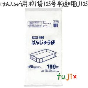 ばんじゅう用ポリ袋 105号 半透明 100枚×6冊/ケース 650/1050×650mm