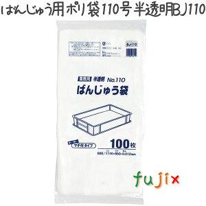 ばんじゅう用ポリ袋 110号 半透明 100枚×6冊/ケース 680/1100×650mm