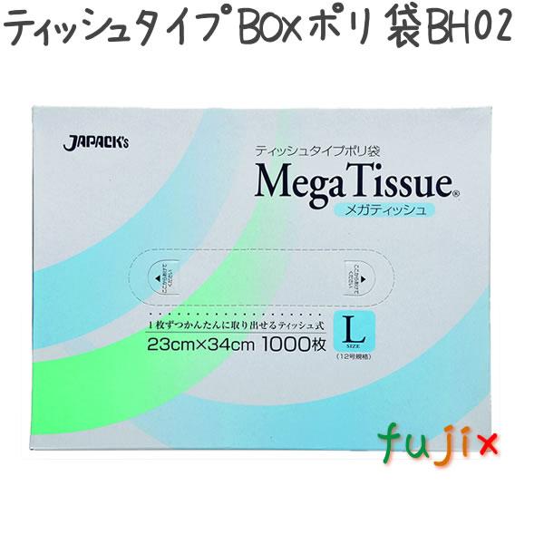 ポリ袋 メガティッシュLサイズ 12号 1000枚×12箱/ケース 230×340mm