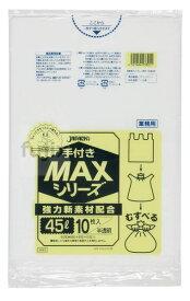 業務用 手付きMAX 45L HDPE 半透明0.02mm 600枚/ケース SH43 ジャパックス