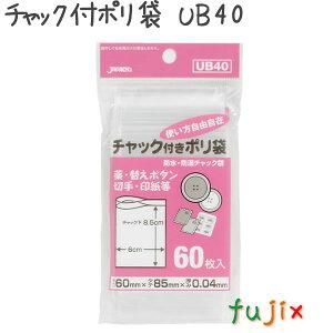 チャック付ポリ袋 UB40 60枚×100(冊×束)/ケース 60×85mm