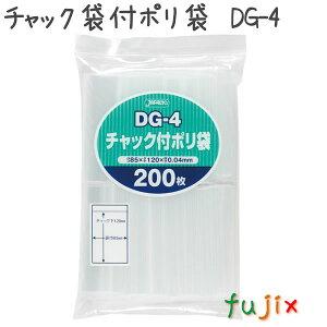 チャック袋付ポリ袋 DG-4 200枚×50冊/ケース 85×120mm