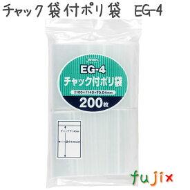 チャック袋付ポリ袋 EG-4 200枚×40冊/ケース 100×140mm
