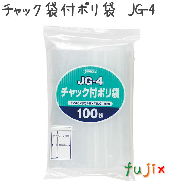 チャック袋付ポリ袋 JG-4 100枚×15冊/ケース 240×340mm