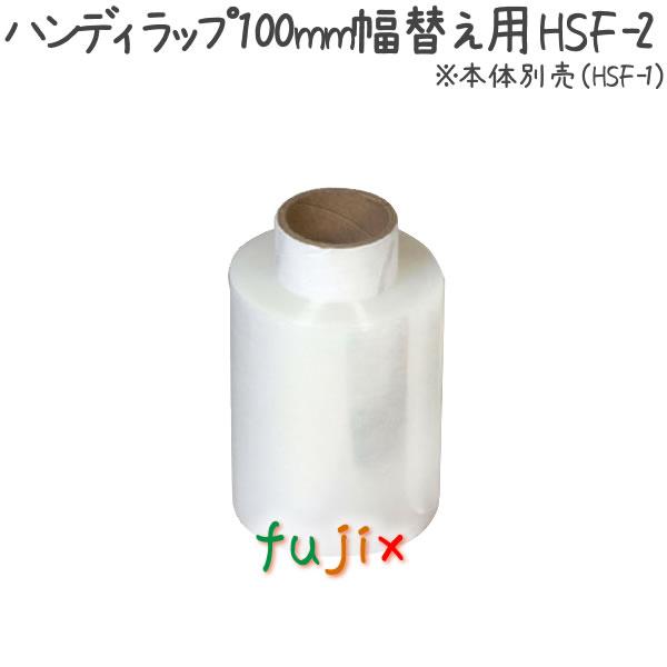 ハンディラップ 替え用 24個/ケース 100×150mmm