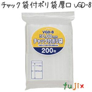 チャック袋付ポリ袋 厚口 VGD-8 200枚×30冊/ケース 85×120mm