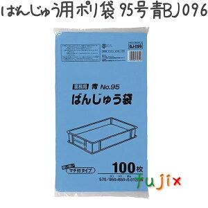 ばんじゅう用ポリ袋 95号 青 100枚×6冊/ケース 570/950×650mm