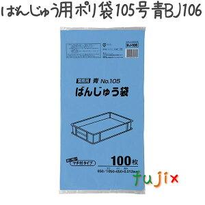 ばんじゅう用ポリ袋 105号 青 100枚×6冊/ケース 650/1050×650mm