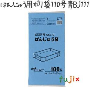 ばんじゅう用ポリ袋 110号 青 100枚×6冊/ケース 680/1100×650mm