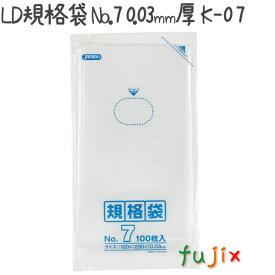 LD規格袋 No.7 100枚×100冊/ケース K-07
