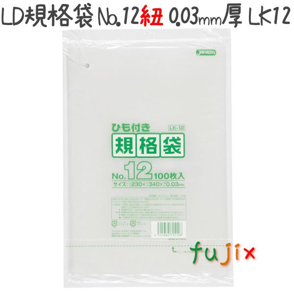 LD規格袋 No.12 紐付き 100枚×40冊/ケース LK12