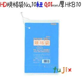 HD規格袋 紐付き ブルー No.10 200枚×50冊/ケース HKB10