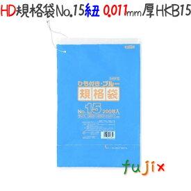 HD規格袋 紐付き ブルー No.15 200枚×20冊/ケース HKB15