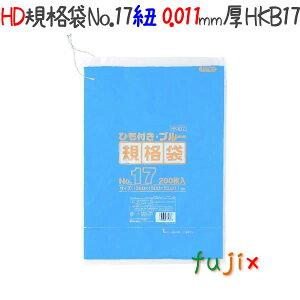 HD規格袋 紐付き ブルー No.17 200枚×15冊/ケース HKB17