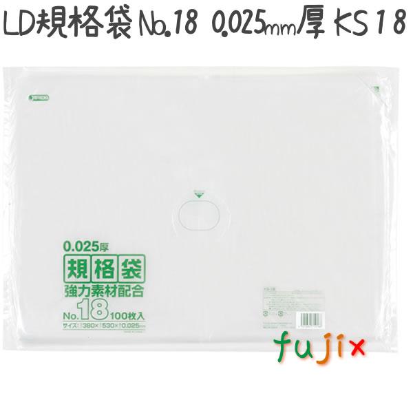 LD規格袋 No.18 100枚×15冊/ケース KS-18