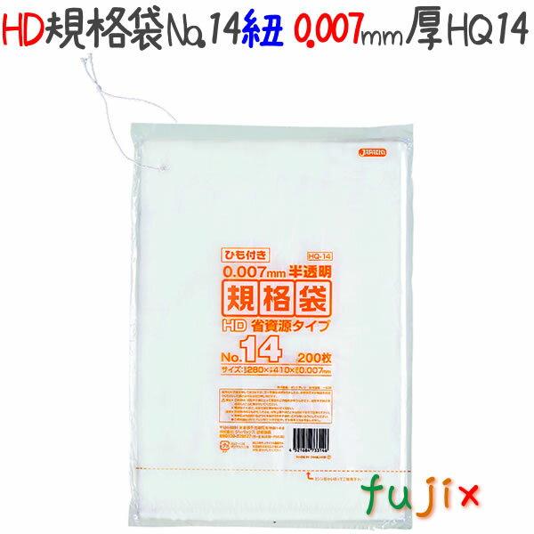 HD規格袋 No.14 省資源  紐付き 200枚×40冊/ケース HQ14