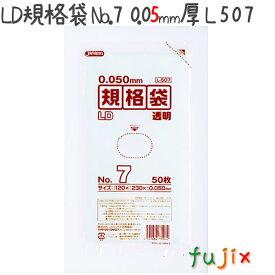 LD規格袋 No.7 50枚×80冊/ケース L507