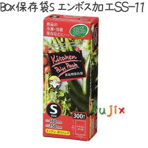 BOX保存袋S エンボス加工 300枚×20冊/ケース 180×250mm