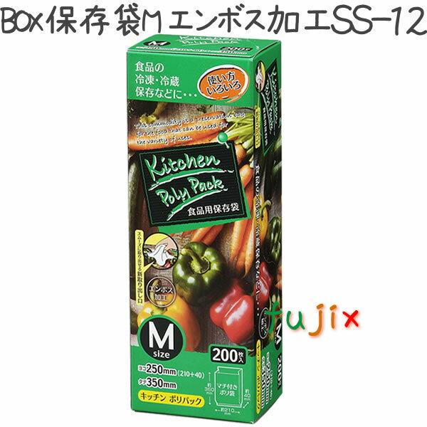 BOX保存袋M エンボス加工 200枚×20冊/ケース 210/250×350mm
