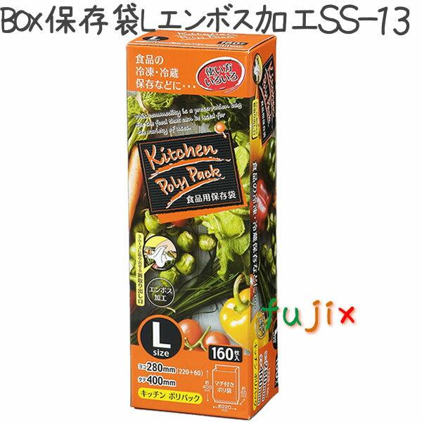 BOX保存袋L エンボス加工 160枚×20冊/ケース 220/280×400mm
