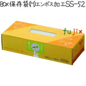 BOX保存袋 M エンボス加工 220枚×21冊/ケース 210/250×350mm