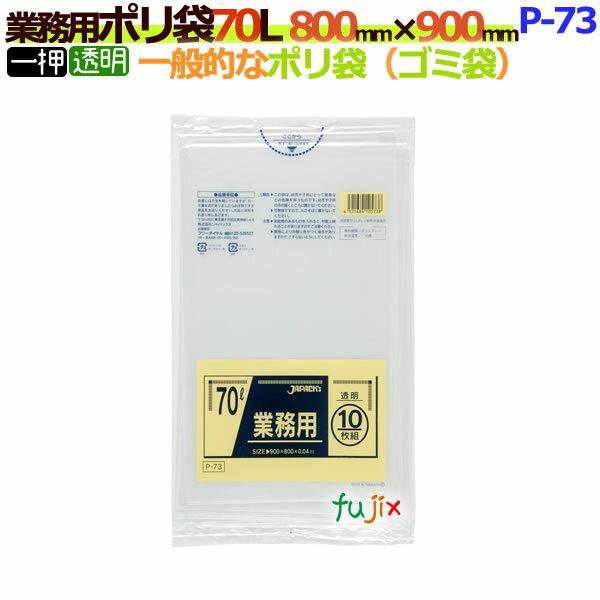 業務用ポリ袋 70L 透明 P-73[70リットル]【ごみ袋/ゴミ袋】【ケース】