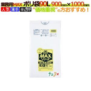 業務用MAX ポリ袋 90L 半透明 S-98[90リットル]【ごみ袋/ゴミ袋】【ケース】