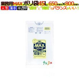 業務用MAX ポリ袋 45L 半透明 S-43[45リットル][650mm×800mm]【ごみ袋/ゴミ袋】【ケース】