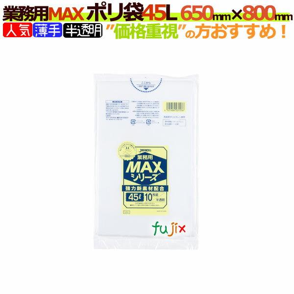 業務用MAX ポリ袋 45L 半透明 S-53[45リットル][650mm×800mm]【ごみ袋/ゴミ袋】【ケース】